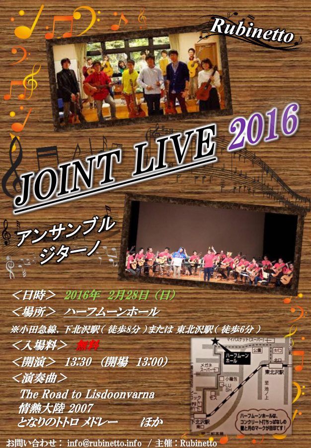 JOINT LIVE 2016@ハーフムーンホール