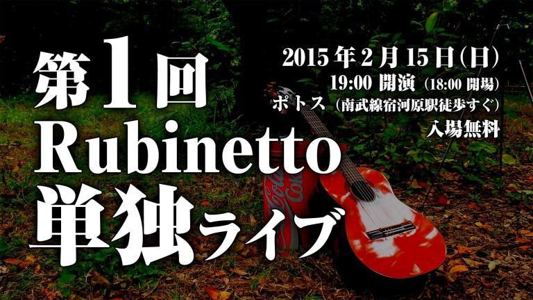第 1 回 Rubinetto 単独ライブ@ポトス