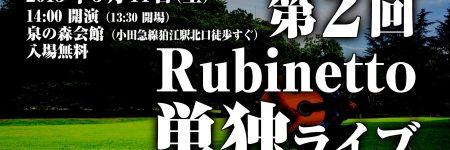 第 2 回 Rubinetto 単独ライブ@泉の森会館