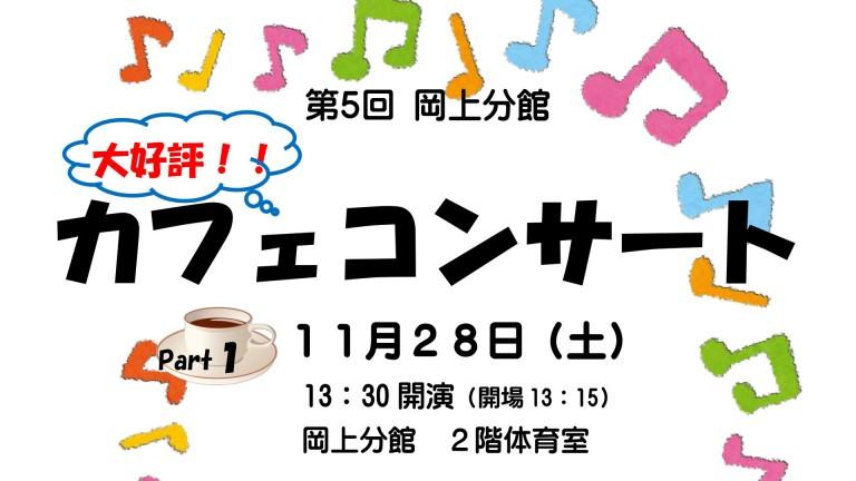 第 5 回 岡上分館カフェコンサート@岡上分館