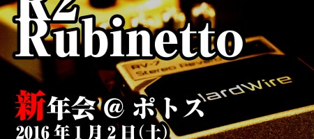Rubinetto 新年会 with R2@ポトス