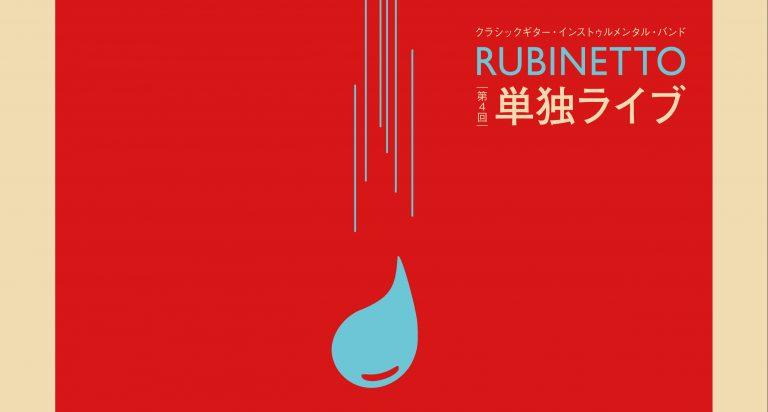 第 4 回 Rubinetto 単独ライブ @下北沢 Alley Hall
