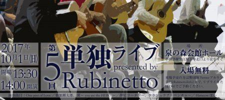 第 5 回 Rubinetto 単独ライブ @狛江 泉の森会館ホール