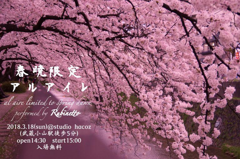 春暁限定アルアイレ@スタジオハコス