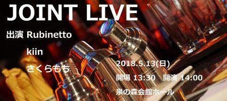 Rubinetto × JOINT LIVE @狛江 泉の森会館ホール