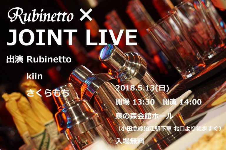 Rubinetto × JOINT LIVE @狛江 泉の森会館ホール