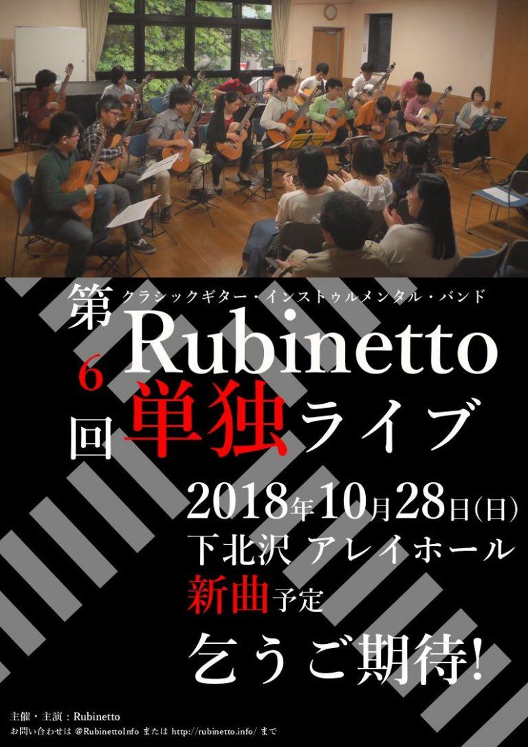 第 6 回 Rubinetto 単独ライブ @下北沢 Alley Hall