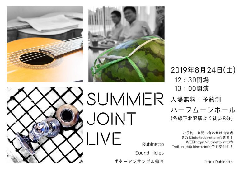 SUMMER JOINT LIVE@下北沢ハーフムーンホール