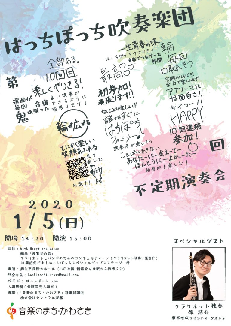 ZENZA LIVE@はっちぽっち吹奏楽団第10回不定期演奏会